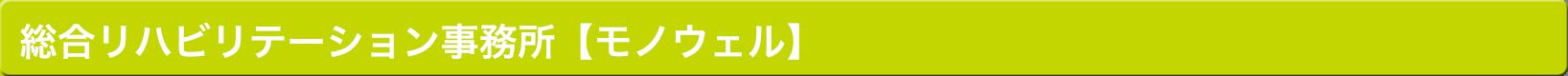 h3_総合リハビリテーション事務所【モノウェル】