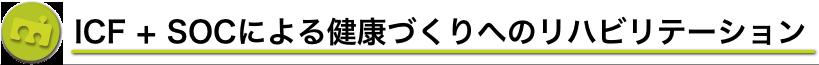 h_ICF