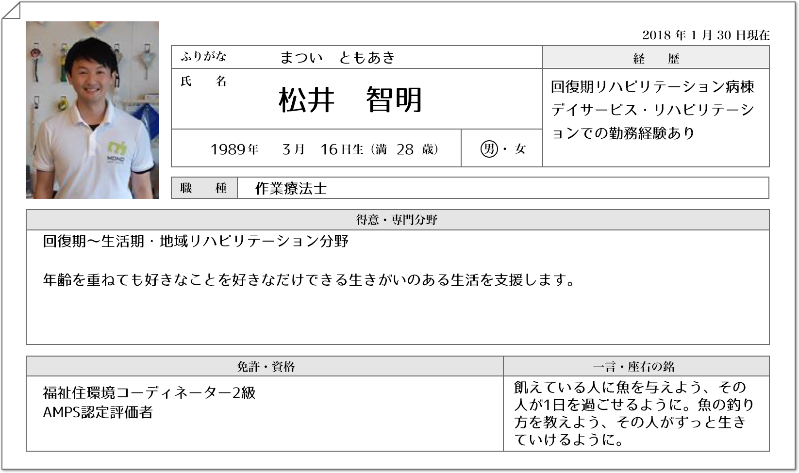 img_resume_matsui.png